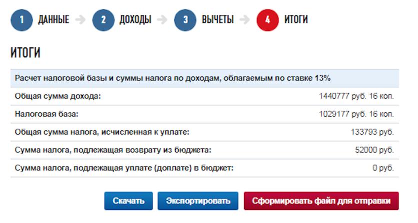 Рис. 4. Почему сумма возвращенного налога составила не 52 000 рублей, а меньше
