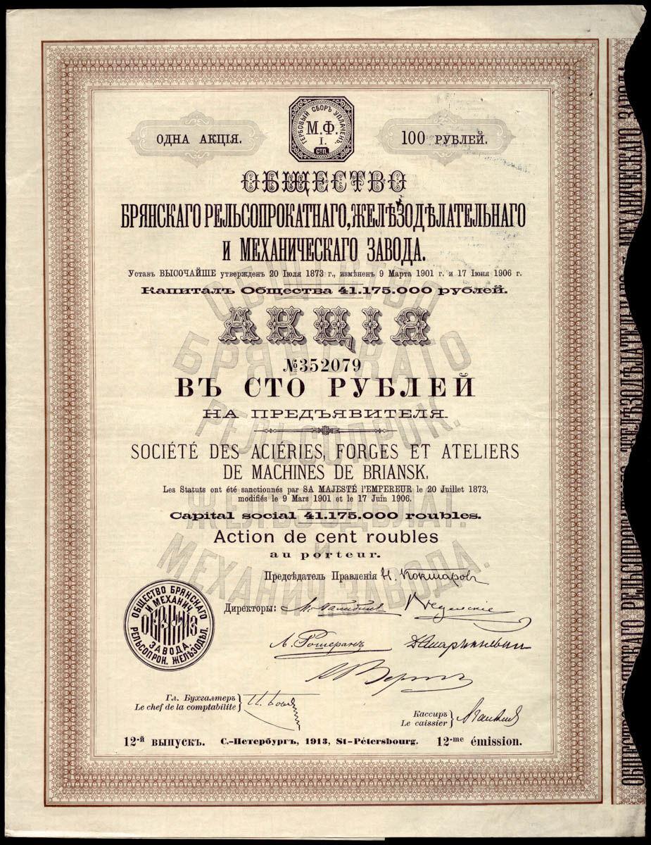 Акция Брянского рельсопрокатного завода, 1906 год. Изображение из собрания автора.