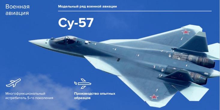 Су-57, «ОАК». Источник: годовой отчет компании