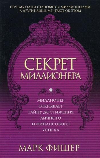 Обложка русскоязычного издания книги «Секрет миллионера»