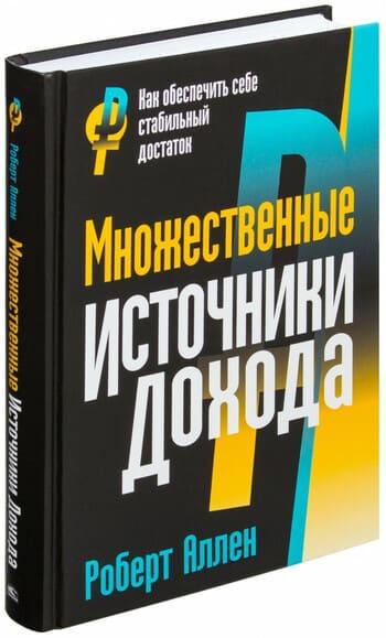 Обложка русскоязычного издания «Множественные источники дохода»
