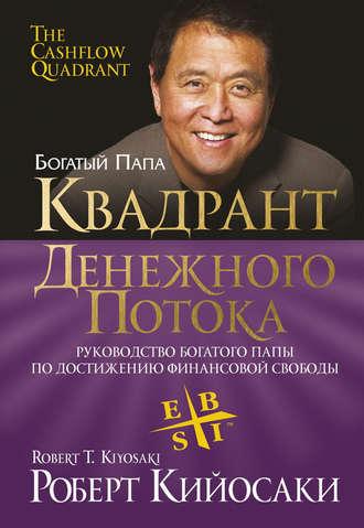 Обложка русскоязычного издания книги Роберта Кийосаки «Квадрант денежного потока»