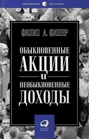 Обложка русскоязычного издания книги «Обыкновенные акции и необыкновенные доходы»