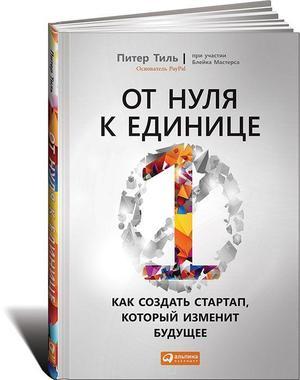 Обложка русскоязычного издания книги «От нуля к единице: как создать стартап, который изменит будущее»