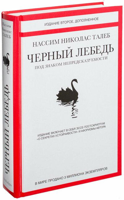 Обложка русскоязычного издания книги «Черный лебедь. Под знаком непредсказуемости»