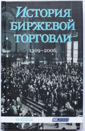 Обложка первого издания книги «История биржевой торговли»