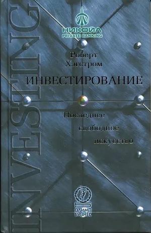 Русскоязычное издание книги Роберта Дж. Хэгстрома «Инвестирование. Последнее свободное искусство»