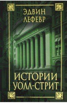 Обложка русскоязычного издания книги «Истории Уолл-стрит»