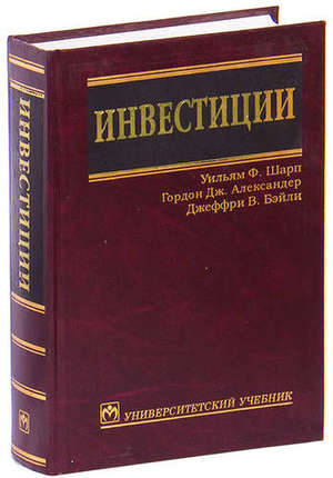 Обложка русскоязычного издания учебника «Инвестиции»