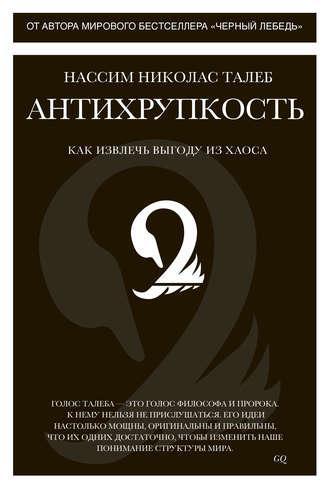 Обложка русскоязычного издания книги Н. Талеба «Антихрупкость. Как извлечь выгоду из хаоса»