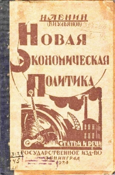 Обложка сборника статей и речей В.И. Ленина посвящённых НЭПу