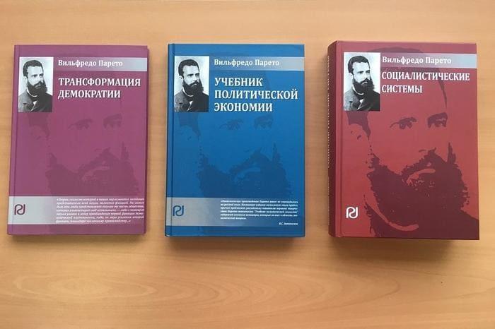 Обложки русскоязычных изданий Вильфредо Парето