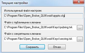 Рис. 3. Quik 7: настройка ключей в терминале