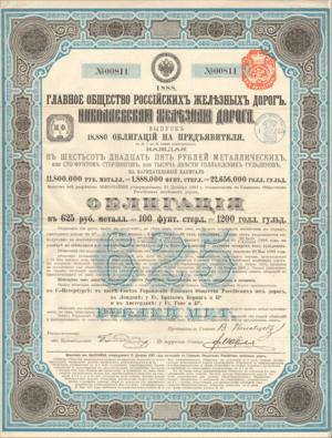 Облигация ГОРДЖ Николаевская дорога, 1888 г.  Изображение из собрания автора.