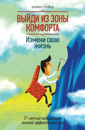 Обложка русскоязычного издания книги «Выйди из зоны комфорта».