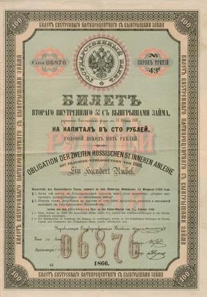 Заем 1866 г.  Изображение из собрания автора.