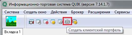 Рис. 3. QUIK 7: настройка клиентского портфеля