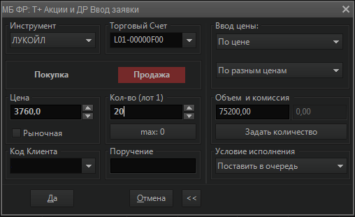 Рис. 2. QUIK 7: Открытие короткой позиции в терминале
