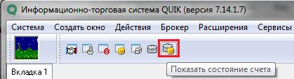 Рис. 3. QUIK 7: настройка таблицы «Состояние счёта»