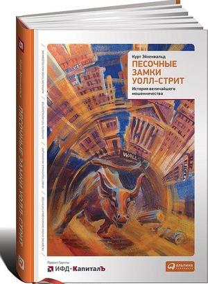 Обложка русскоязычного издания книги «Песочные замки Уолл-Стрит»