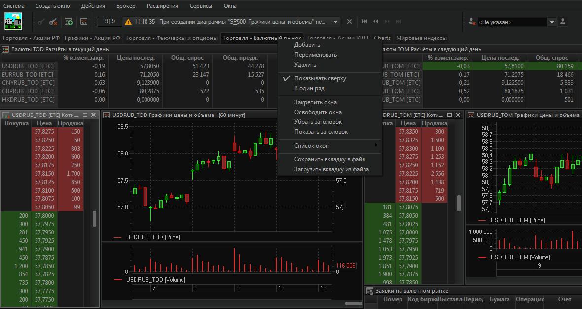 Программа на андроид для торговли на бирже атаки на биткоин