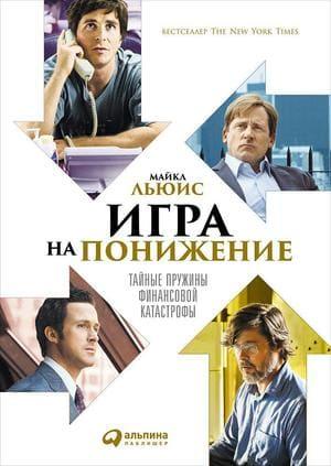 Обложка русскоязычного издания книги «Игра на понижение»