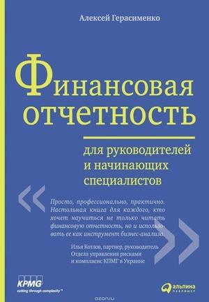 Обложка книги «Финансовая отчётность для руководителей и начинающих специалистов»
