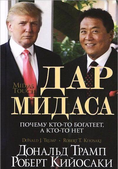 Обложка русскоязычного издания книги Дональда Трампа и Роберта Кийосаки «Дар Мидаса. Почему кто-то богатеет, а кто-то нет»
