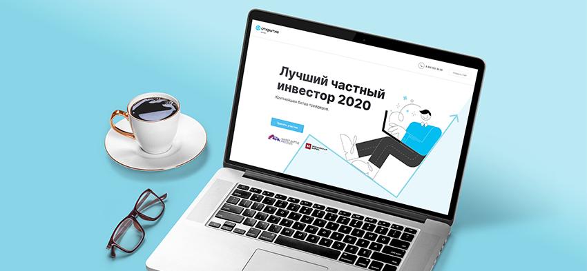 Изображение для новости: Станьте победителем конкурса «Лучший частный инвестор 2020» и выиграйте 1 000 000 рублей